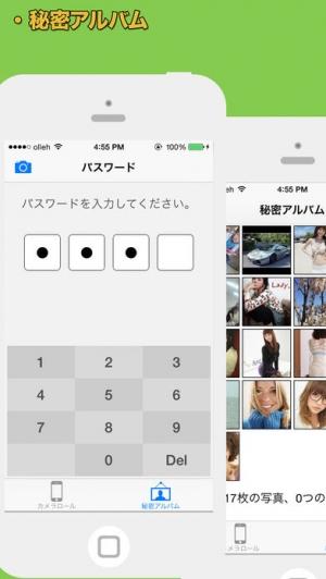 iPhone、iPadアプリ「ミラカメラ」のスクリーンショット 5枚目