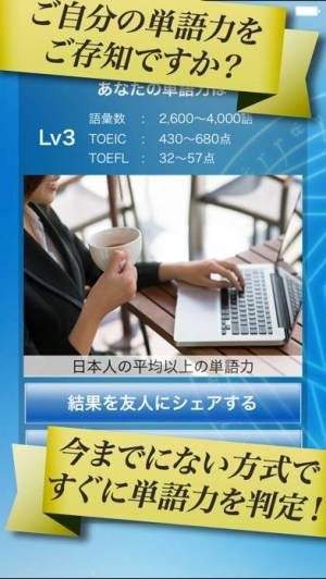 iPhone、iPadアプリ「最後の英単語学習!マジタン」のスクリーンショット 1枚目