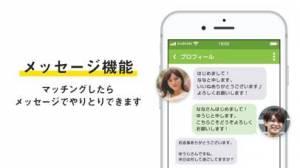 iPhone、iPadアプリ「youbride(ユーブライド)婚活・マッチングアプリ」のスクリーンショット 4枚目