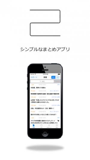 iPhone、iPadアプリ「新しい2chまとめビューアー 2Style」のスクリーンショット 1枚目