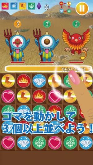 iPhone、iPadアプリ「もんぱず【モンスターパズル】」のスクリーンショット 1枚目