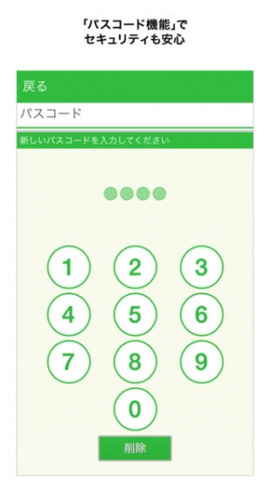 iPhone、iPadアプリ「新生銀行カードローン レイク 公式アプリ「新生銀行 L」」のスクリーンショット 3枚目