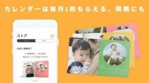 iPhone、iPadアプリ「Famm : 家族アプリの決定版」のスクリーンショット 2枚目