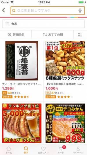 iPhone、iPadアプリ「ポンパレモール」のスクリーンショット 2枚目