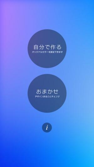 iPhone、iPadアプリ「OBARLAY - iPhoneをカスタマイズ!あなただけのホーム画面を作ろう!」のスクリーンショット 4枚目