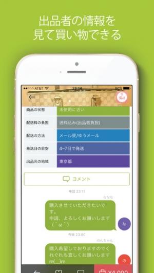 iPhone、iPadアプリ「フリマアプリ(フリマまとめ) - 全てのフリマアプリをまとめてくれるフリマ」のスクリーンショット 4枚目