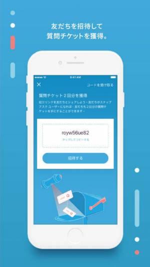 iPhone、iPadアプリ「Snapaskいつでも、どこでも、学習サポート」のスクリーンショット 5枚目