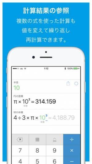 iPhone、iPadアプリ「計算機+ 式が見える電卓」のスクリーンショット 4枚目