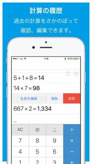 iPhone、iPadアプリ「計算機+ 式が見える電卓」のスクリーンショット 2枚目