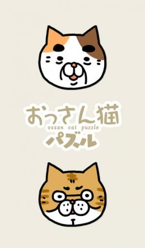 iPhone、iPadアプリ「おっさん猫パズル〜癒し系育成パズル〜」のスクリーンショット 3枚目