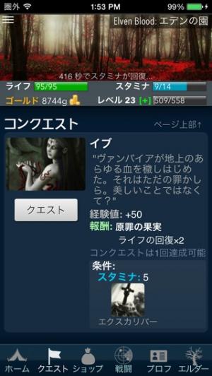 iPhone、iPadアプリ「Elven Blood 【無料ダークファンタジーRPG】 登録不要の冒険ロールプレイングゲーム」のスクリーンショット 2枚目