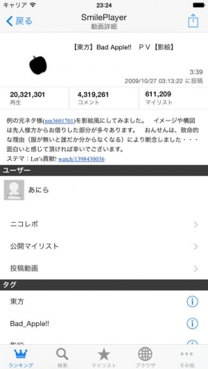 iPhone、iPadアプリ「SmilePlayer2 for ニコニコ動画」のスクリーンショット 3枚目