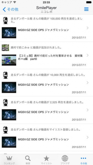 iPhone、iPadアプリ「SmilePlayer2 for ニコニコ動画」のスクリーンショット 5枚目