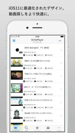iPhone、iPadアプリ「SmilePlayer2 for ニコニコ動画」のスクリーンショット 1枚目