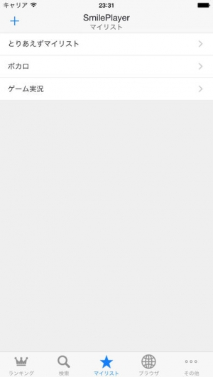 iPhone、iPadアプリ「SmilePlayer2 for ニコニコ動画」のスクリーンショット 4枚目