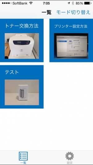 iPhone、iPadアプリ「マニュアル作成」のスクリーンショット 1枚目