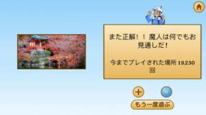 iPhone、iPadアプリ「アキネーターの日本めぐり」のスクリーンショット 4枚目
