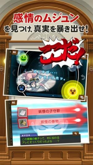iPhone、iPadアプリ「逆転裁判5」のスクリーンショット 3枚目