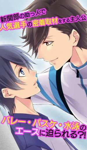 iPhone、iPadアプリ「【無料BL】青春カレシ~男子校のヒメゴト~」のスクリーンショット 2枚目