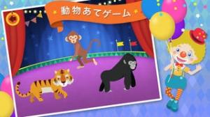 iPhone、iPadアプリ「こどもサーカス〜どうぶつたちといないいないばあ!Free」のスクリーンショット 5枚目