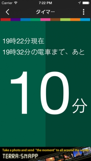 iPhone、iPadアプリ「電車くるよっ! ~大阪市営地下鉄版~」のスクリーンショット 5枚目