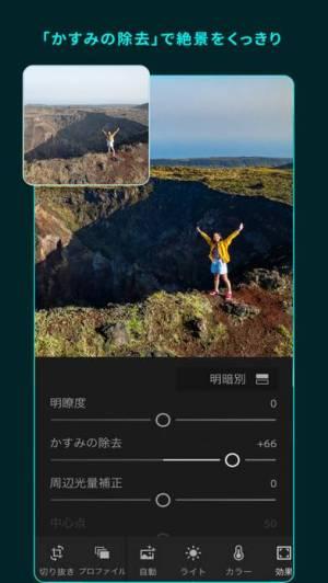 iPhone、iPadアプリ「Adobe Lightroom - 写真加工・編集アプリ」のスクリーンショット 1枚目