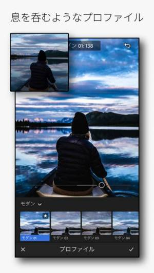iPhone、iPadアプリ「Adobe Lightroom:画像編集・写真加工フィルター」のスクリーンショット 4枚目