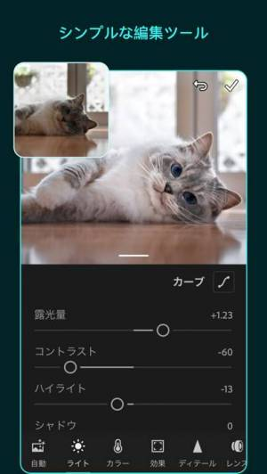 iPhone、iPadアプリ「Adobe Lightroom - 写真編集・画像加工」のスクリーンショット 1枚目