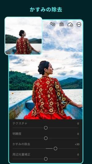 iPhone、iPadアプリ「Adobe Lightroom - 写真加工・編集アプリ」のスクリーンショット 3枚目