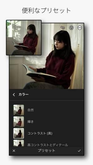 iPhone、iPadアプリ「Adobe Lightroom:画像編集・写真加工フィルター」のスクリーンショット 2枚目