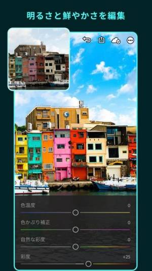 iPhone、iPadアプリ「Adobe Lightroom 写真加工 & 一眼カメラ」のスクリーンショット 2枚目