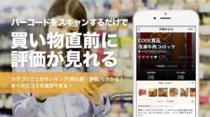 iPhone、iPadアプリ「レシートがお金にかわる家計簿アプリCODE(コード)」のスクリーンショット 4枚目