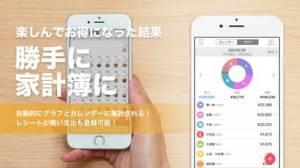 iPhone、iPadアプリ「レシートがお金にかわるアプリCODE(コード)」のスクリーンショット 3枚目