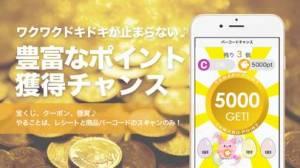 iPhone、iPadアプリ「レシートがお金にかわるアプリCODE(コード)」のスクリーンショット 2枚目