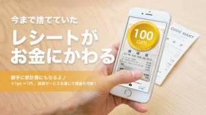 iPhone、iPadアプリ「レシートがお金にかわる家計簿アプリCODE(コード)」のスクリーンショット 1枚目