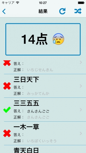 iPhone、iPadアプリ「この漢字、読める?「大人の漢字ドリル」」のスクリーンショット 4枚目