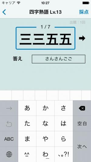 iPhone、iPadアプリ「この漢字、読める?「大人の漢字ドリル」」のスクリーンショット 3枚目
