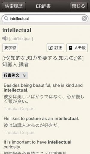 iPhone、iPadアプリ「TOEIC必須英単語・熟語」のスクリーンショット 5枚目