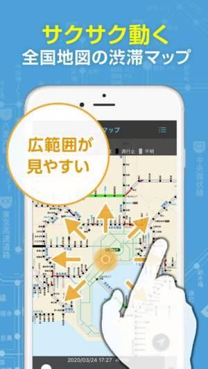 iPhone、iPadアプリ「渋滞情報マップ by NAVITIME」のスクリーンショット 2枚目