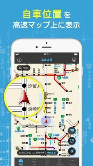 iPhone、iPadアプリ「渋滞情報マップ by NAVITIME」のスクリーンショット 5枚目