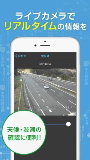 iPhone、iPadアプリ「渋滞情報マップ by NAVITIME」のスクリーンショット 4枚目