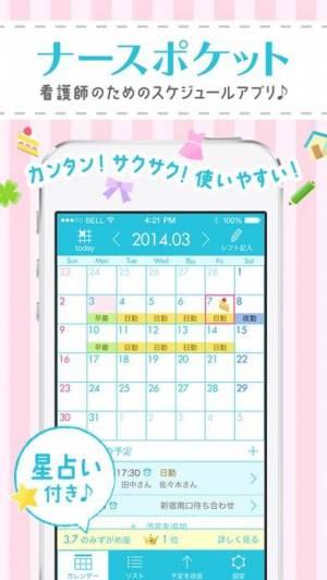 iPhone、iPadアプリ「ナースポケット by マイナビ看護師」のスクリーンショット 1枚目
