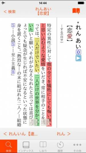 iPhone、iPadアプリ「【優待版】新明解国語辞典 第七版 公式アプリ」のスクリーンショット 3枚目