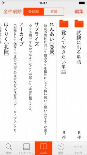 iPhone、iPadアプリ「【優待版】新明解国語辞典 第七版 公式アプリ」のスクリーンショット 4枚目