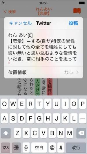 iPhone、iPadアプリ「【優待版】新明解国語辞典 第七版 公式アプリ」のスクリーンショット 5枚目