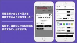 iPhone、iPadアプリ「発音とタッチで覚える英熟語「600問」」のスクリーンショット 4枚目