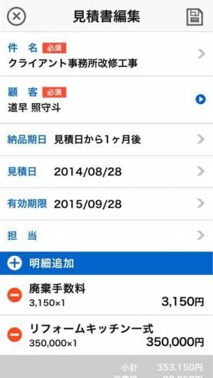 iPhone、iPadアプリ「見積書・請求書かんたん作成アプリ / ジムー」のスクリーンショット 2枚目