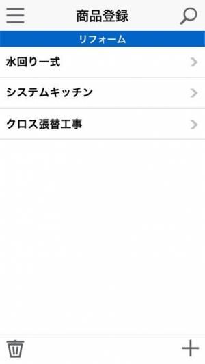 iPhone、iPadアプリ「見積書・請求書かんたん作成アプリ / ジムー」のスクリーンショット 5枚目