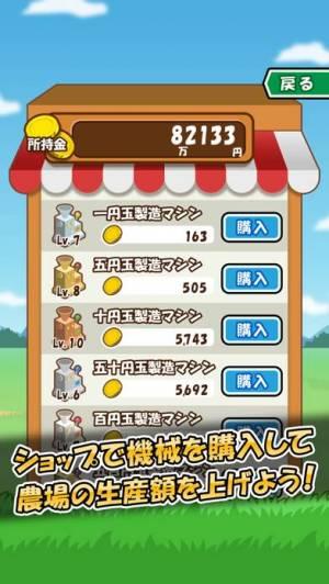 iPhone、iPadアプリ「マネーファーム」のスクリーンショット 3枚目