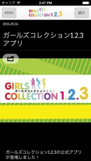 iPhone、iPadアプリ「ガールズコレクション1.2.3」のスクリーンショット 1枚目